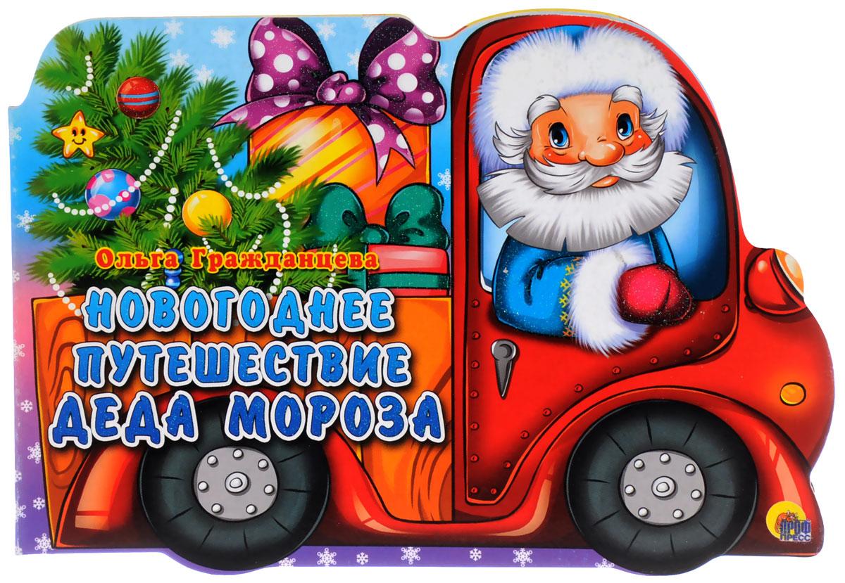 Ольга Гражданцева Новогоднее путешествие Деда Мороза марахин в волшебные сани деда мороза книжка вырубка на картоне