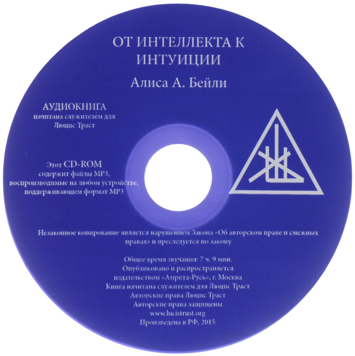 От интеллекта к интуиции (аудиокнига CD-ROM). Алиса А. Бейли