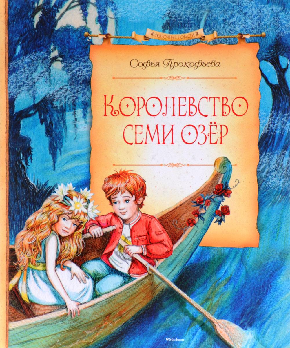 Софья Прокофьева Королевство семи озер софья прокофьева приключения веснушки