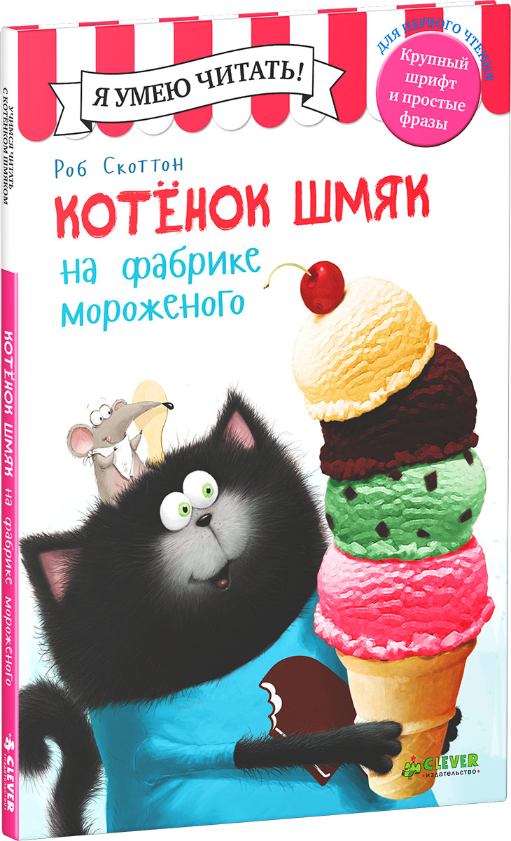 Купить Котенок Шмяк на фабрике мороженого,