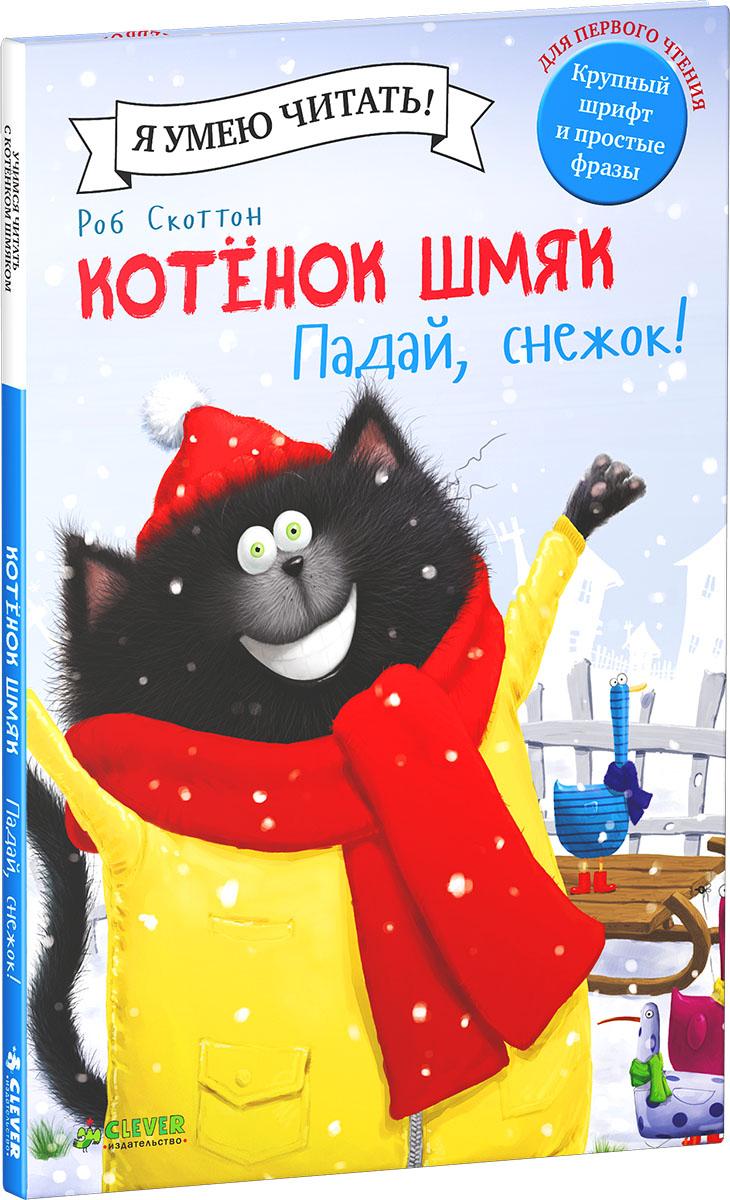 Роб Скоттон Котенок Шмяк. Падай, снежок!