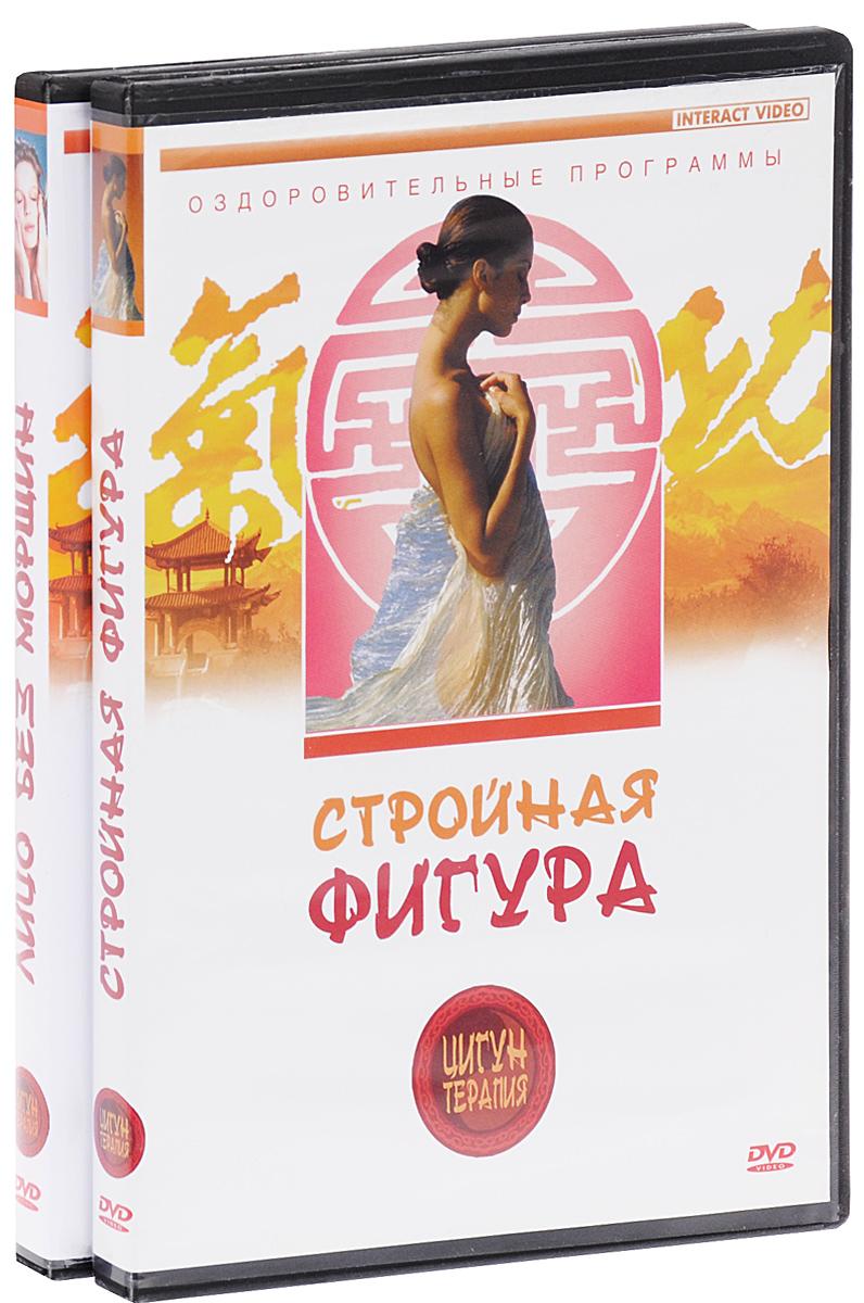 Стройная фигура. Древний косметический самомассаж. Лицо без морщин (2 DVD) блокада 2 dvd
