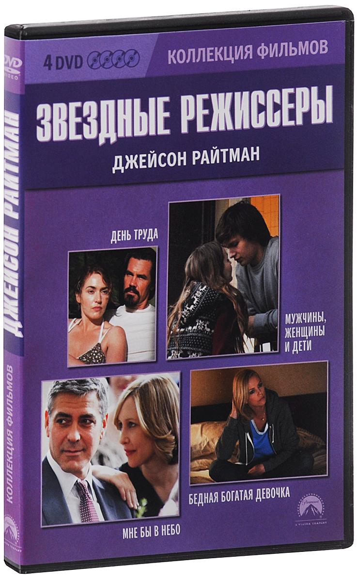 Звездные режиссеры: Джейсон Райтман (4 DVD) видеодиски нд плэй экстрасенсы dvd video dvd box