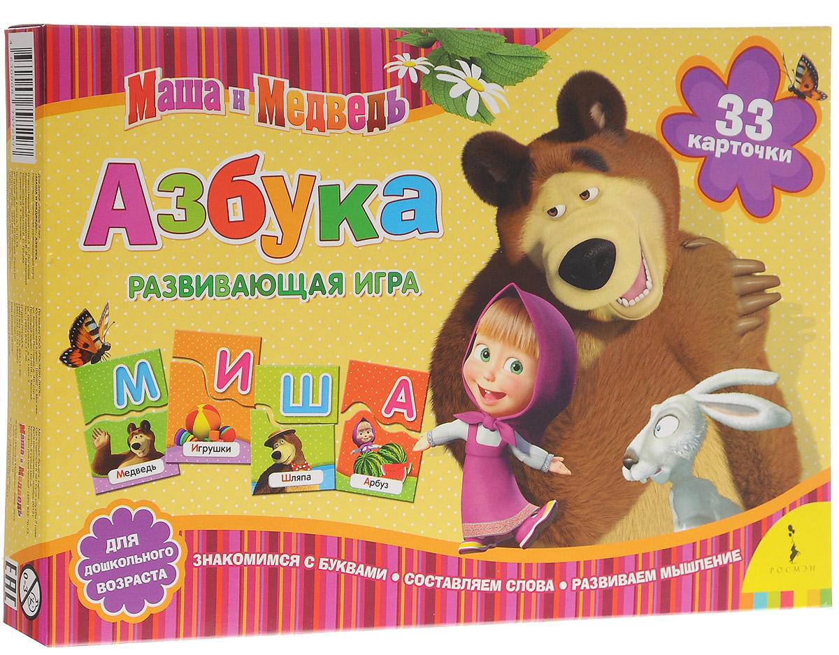 Росмэн Развивающая игра Маша и Медведь Азбука развивающая игра пазл маша и медведь 4 элемента