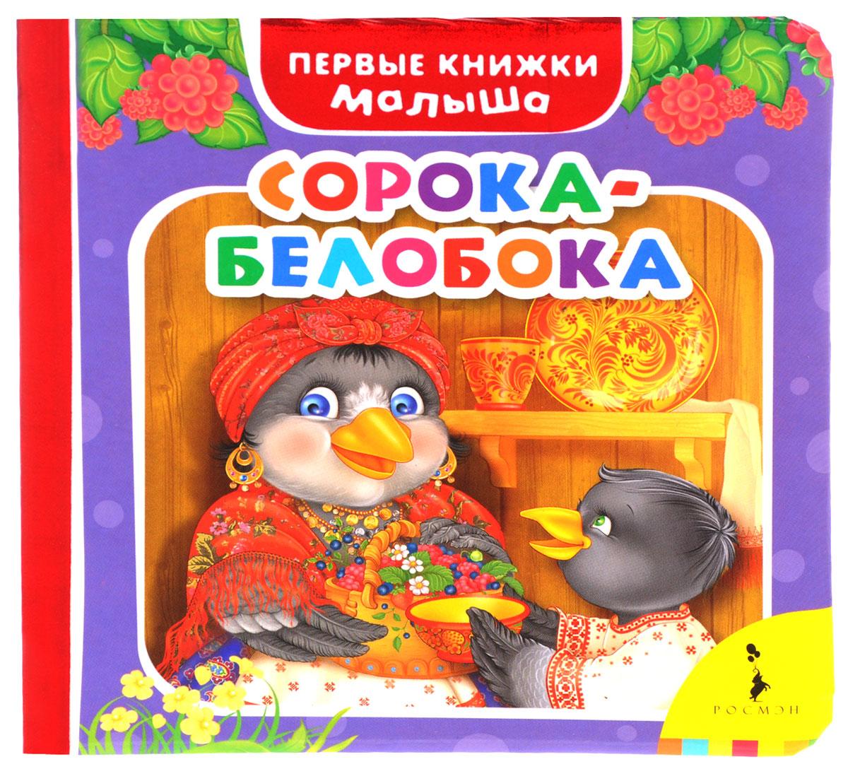 Zakazat.ru: Сорока-белобока