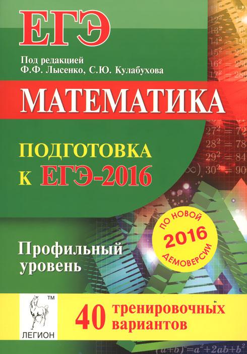 Егэ 2016 математика лысенко скачать