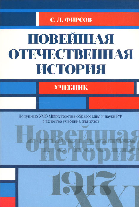 Новейшая отечественная история. Учебник