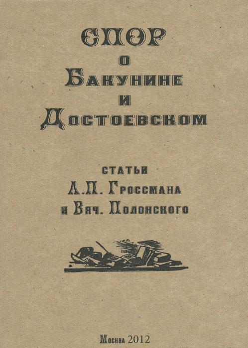 Л. П. Гроссман, В. Полонский Спор о Бакунине и Достоевском