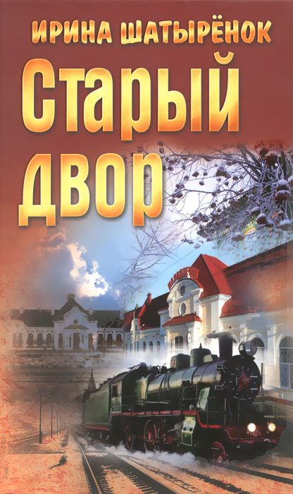 Ирина Шатыренок Старый двор старый петербург на книжных знаках