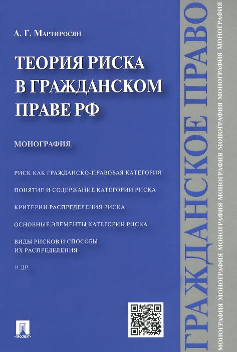 А. Г. Мартиросян Теория риска в гражданском праве РФ как можно права категории в в новосибирске