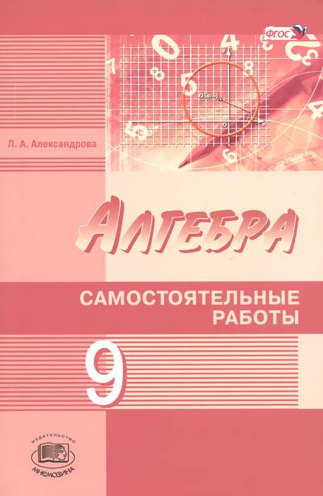 Задачники по алгебре за 8 класс мордкович а.г николаев 2018 мнемозина