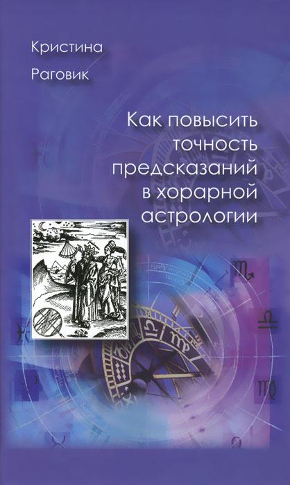 Как повысить точность предсказаний в хорарной астрологии. Кристина Раговик