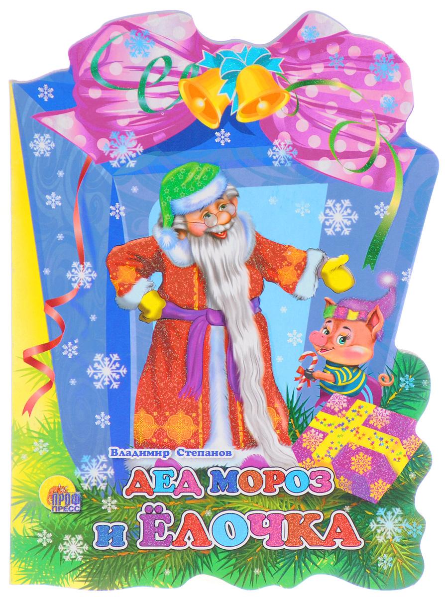 Дед Мороз и Елочка