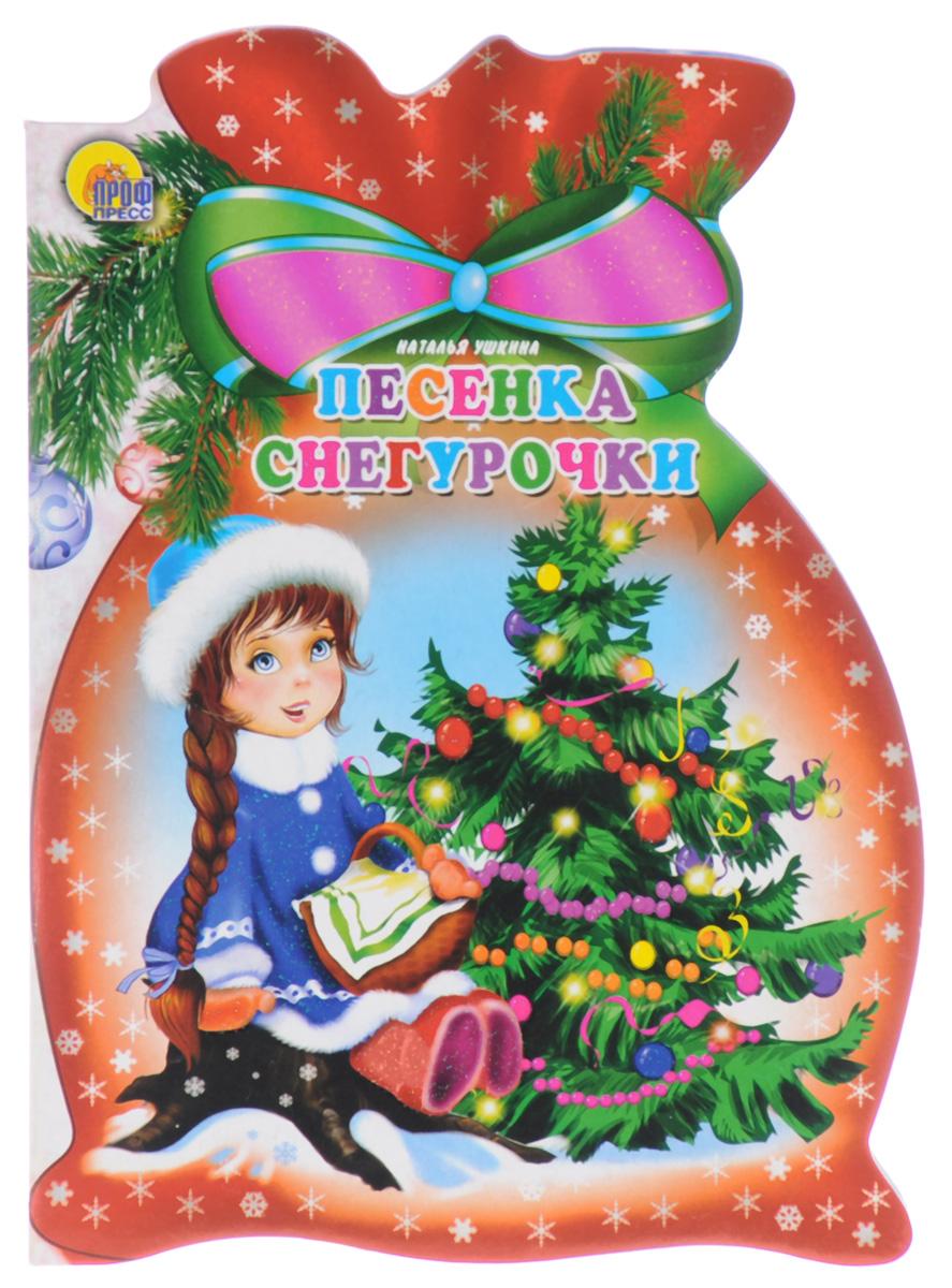 Наталья Ушкина Песенка Снегурочки костюм снегурочки с колокольчиками 40 44