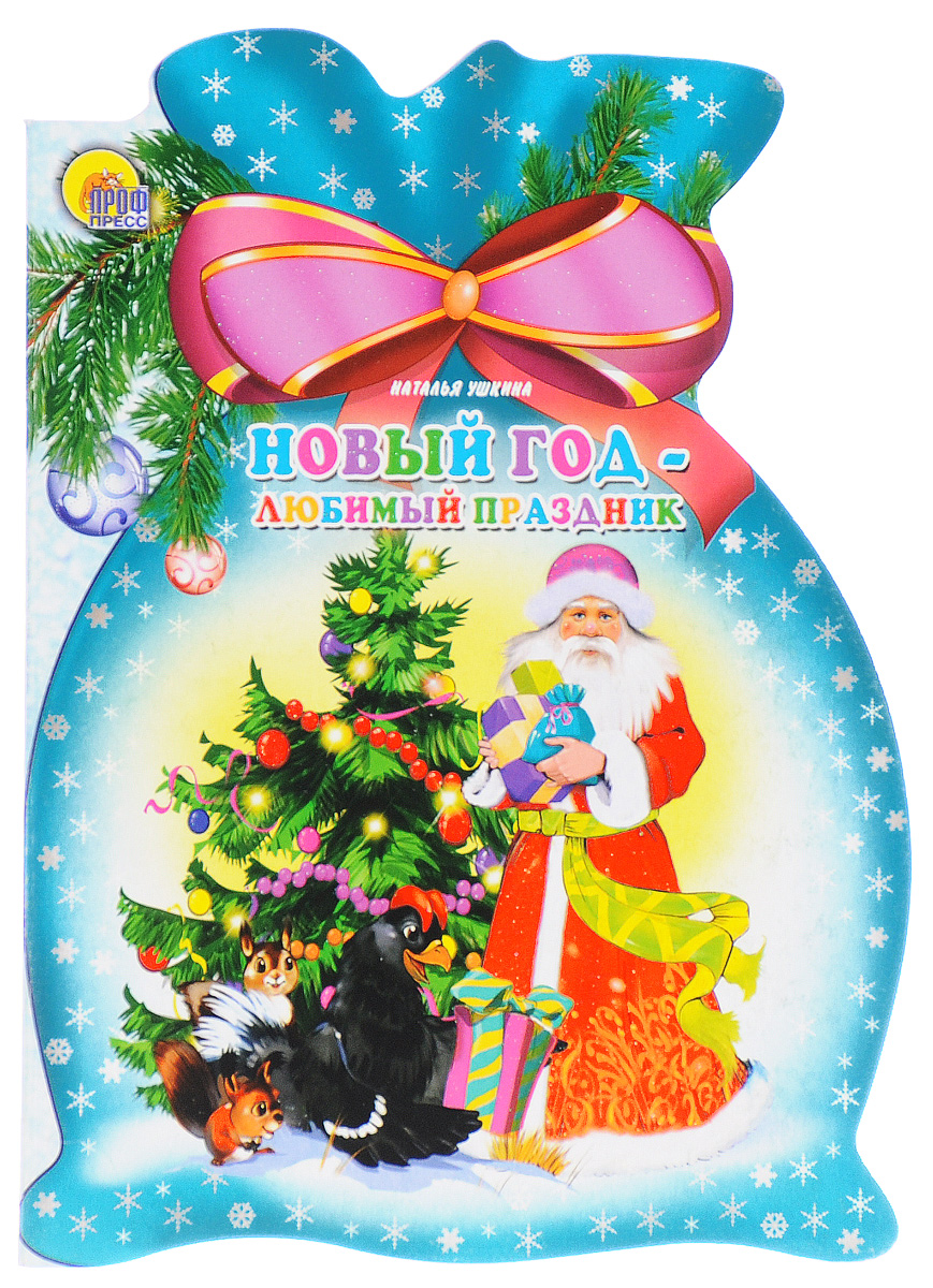 Наталья Ушкина Новый год - любимый праздник мигунова н а веселый новый год книжка вырубка на картоне