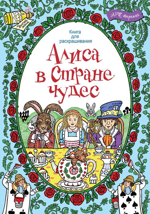 Клойн Рэйчел Алиса в стране чудес. Книга для раскрашивания