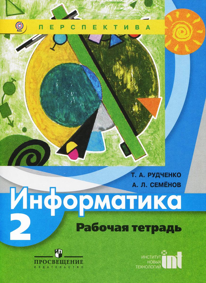 Т. А. Рудченко, А. Л. Семенов Информатика. 2 класс. Рабочая тетрадь ю а быкадоров информатика и икт 9 класс