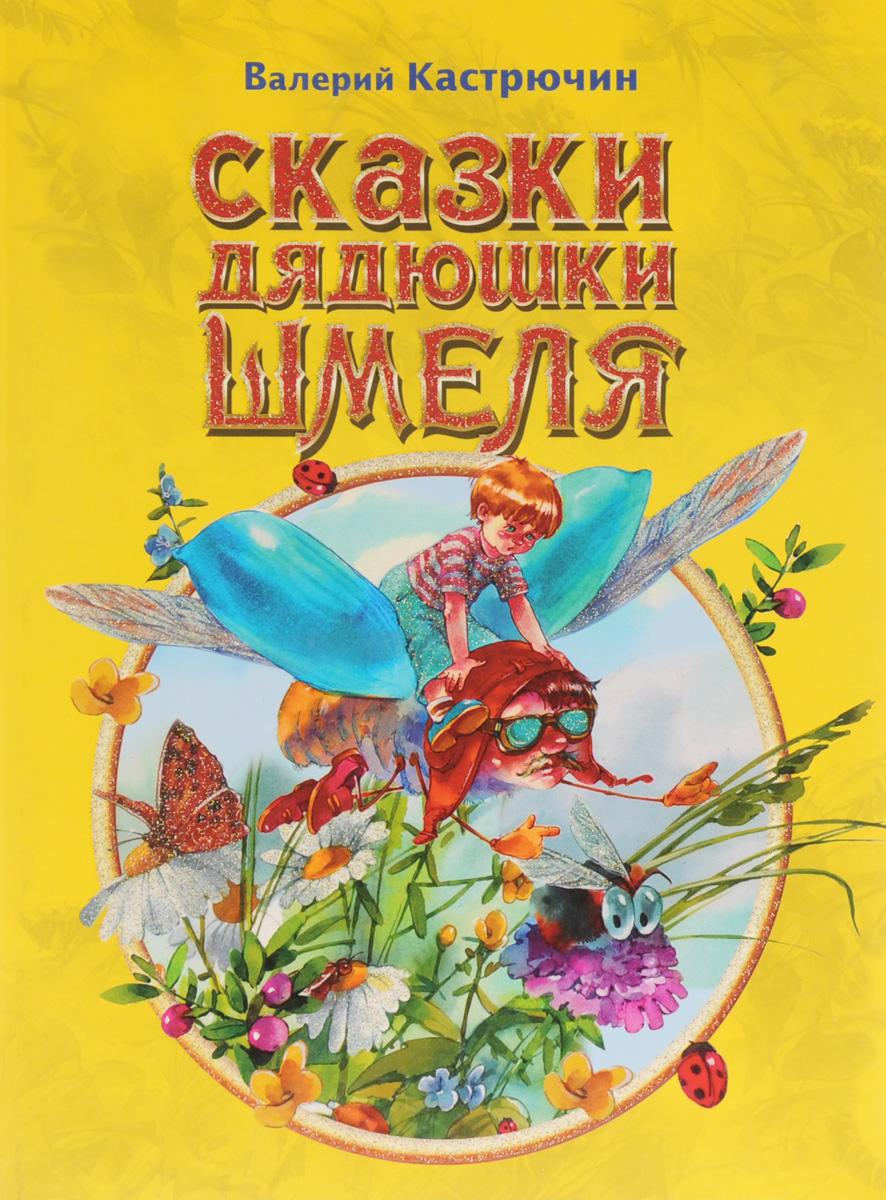 Валерий Кастрючин Сказки дядюшки Шмеля валерий кастрючин сказки старой черепахи