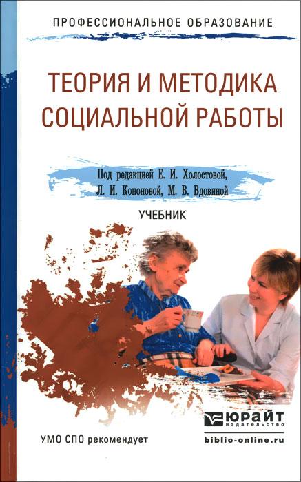Теория и методика социальной работы. Учебник учебники проспект теория социальной работы уч пос 2 е изд