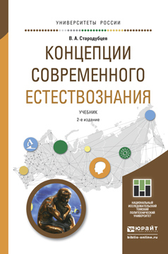 Концепции современного естествознания. Учебник для академического бакалавриата. В. А. Стародубцев