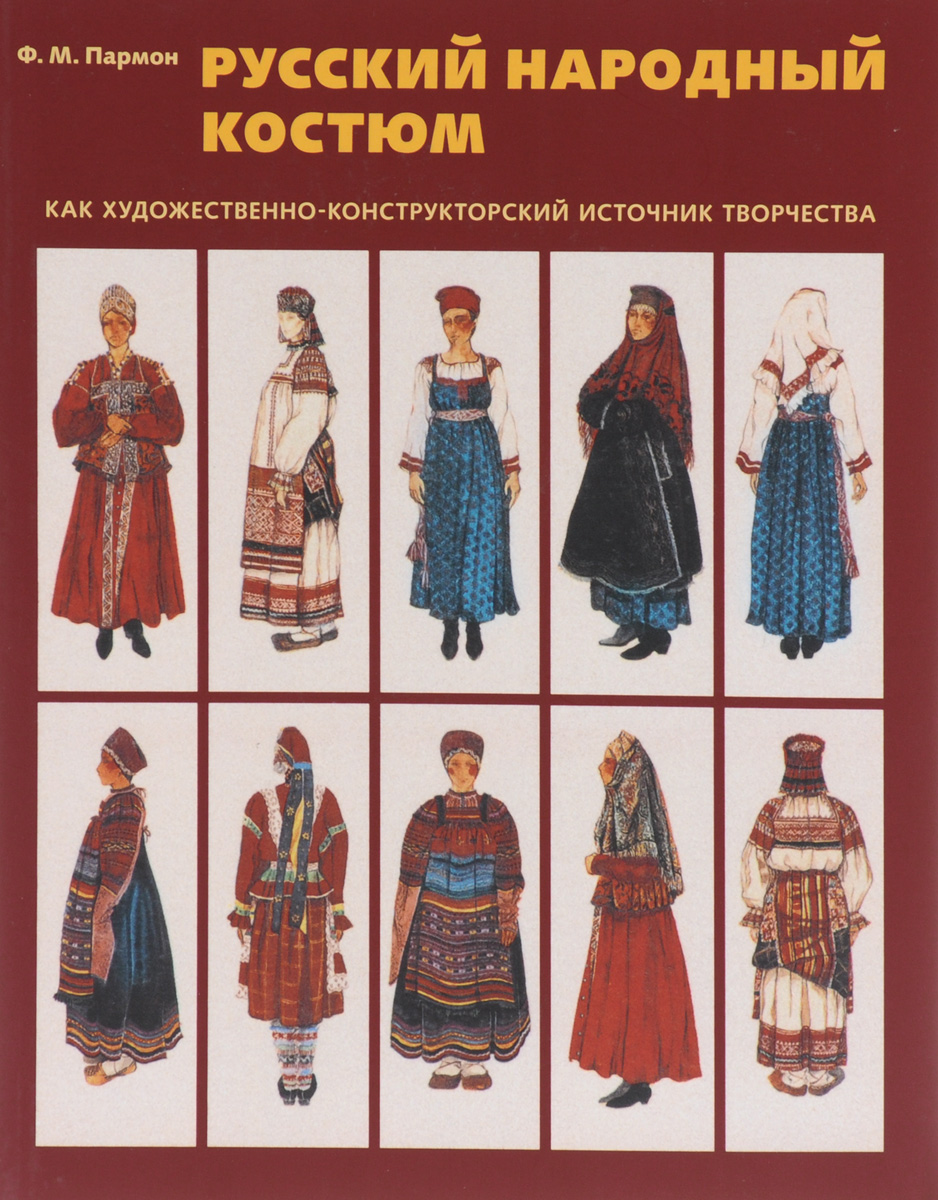 Русский народный костюм как художественно-конструкторский источник творчества. Ф. М. Пармон