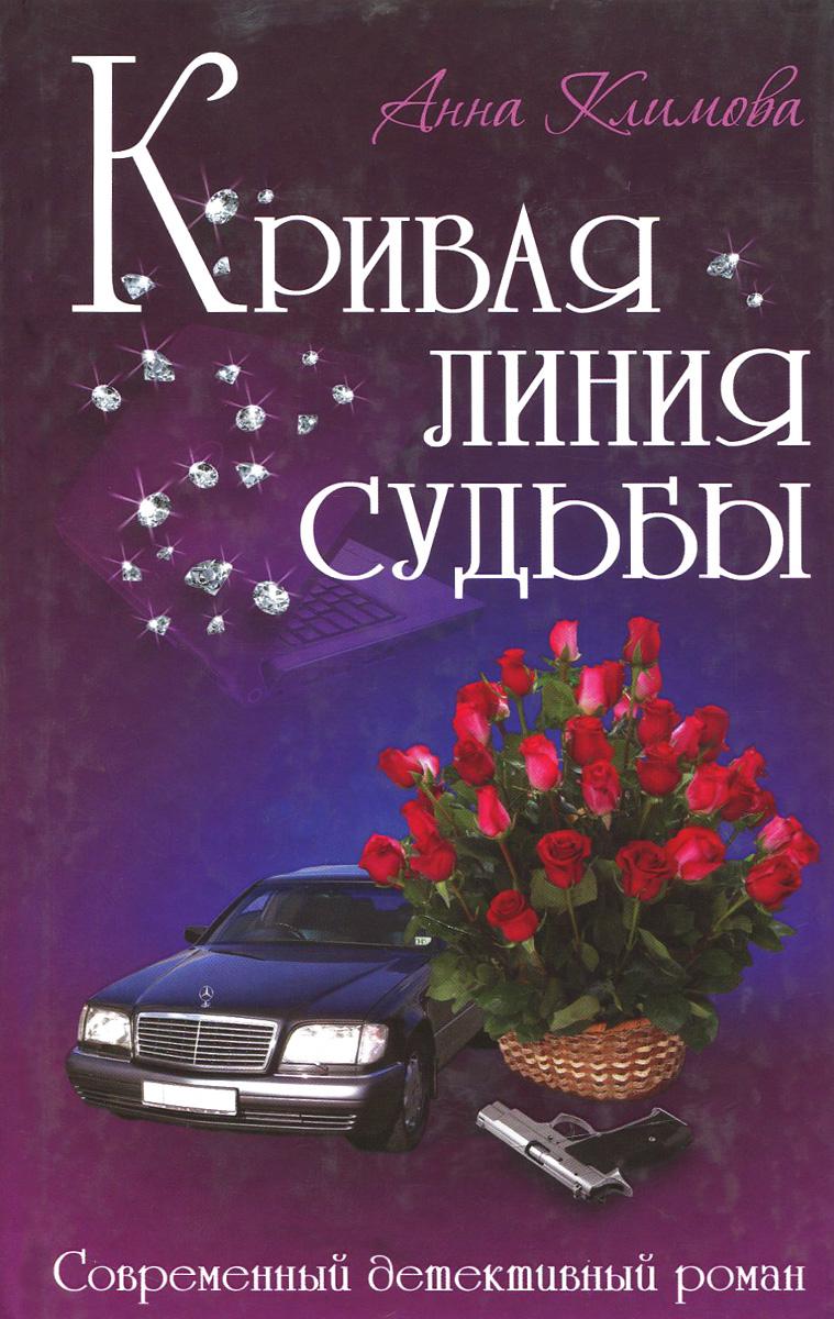 Анна Климова Кривая линия судьбы
