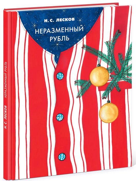 Н. С. Лесков Неразменный рубль александр алексеевич колупаев неразменный пятак