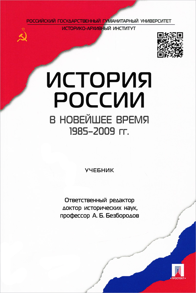 История России в новейшее время. 1985-2009 гг. Учебник