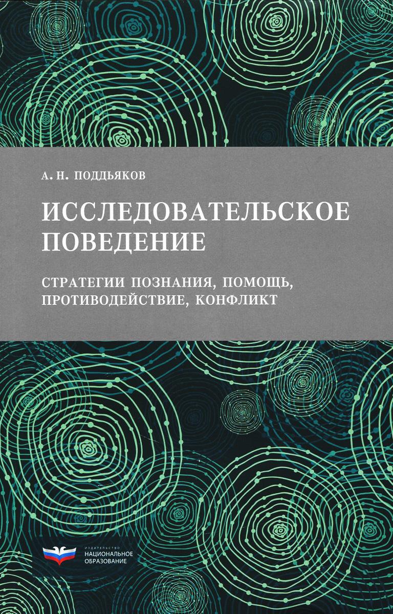 Исследовательское поведение. Стратегии познания, помощь, противодействие, конфликт