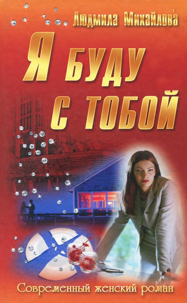 Людмила Михайлова Я буду с тобой нина дашевская я не тормоз
