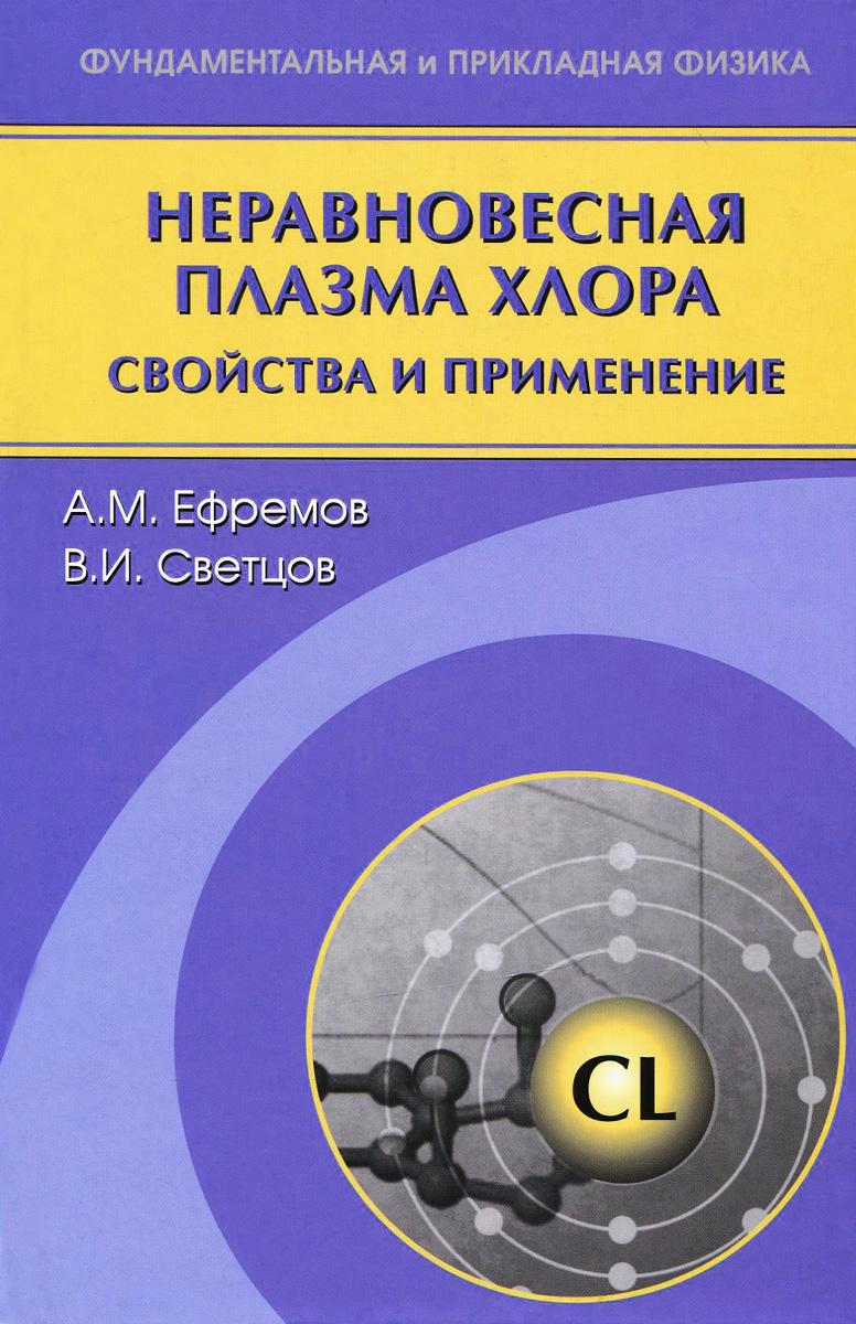 А. М. Ефремов, В. И. Светцов Неравновесная плазма хлора. Свойства и применение счетчики электронов и ядерных частиц