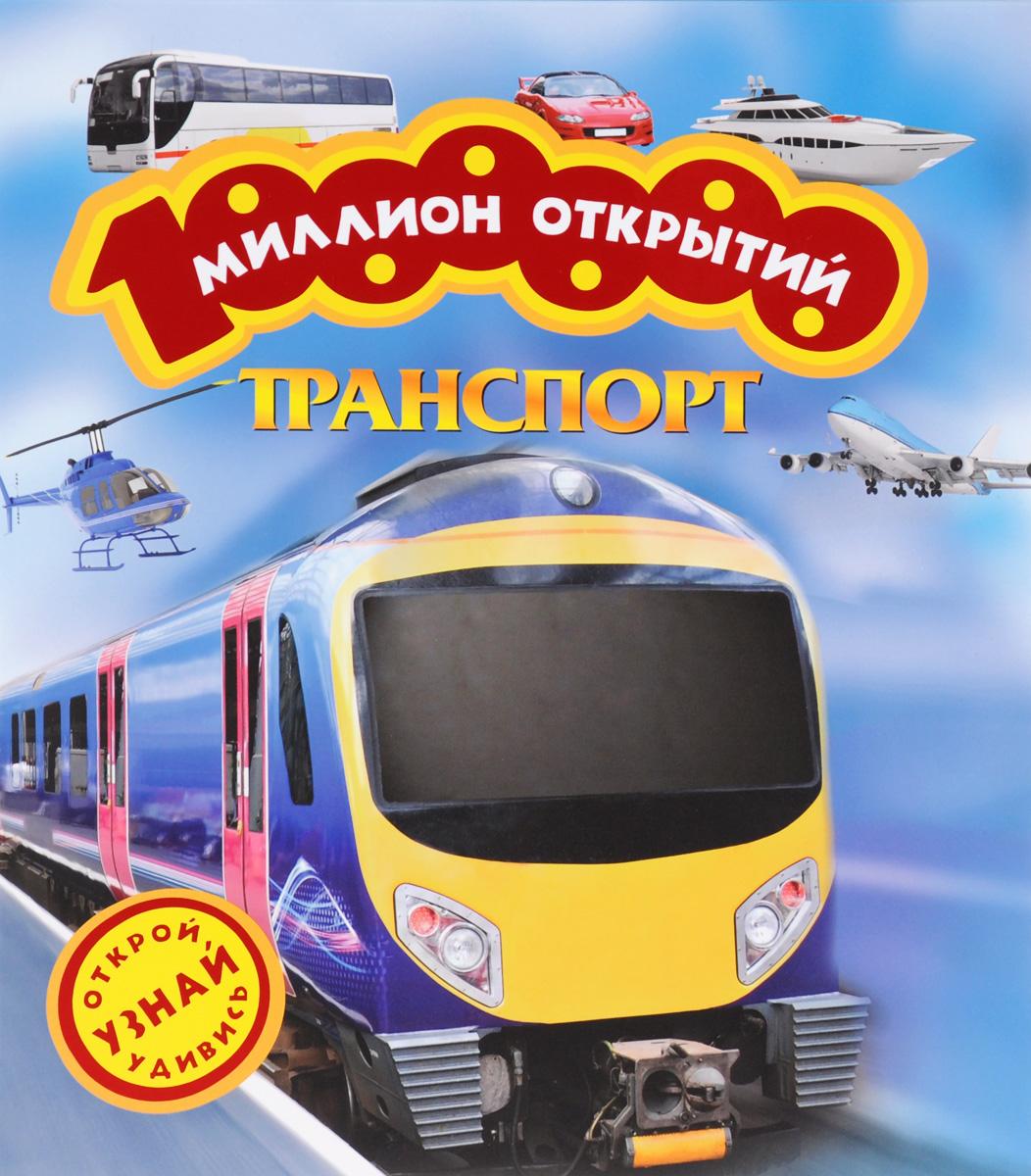 И. В. Кудишин Транспорт