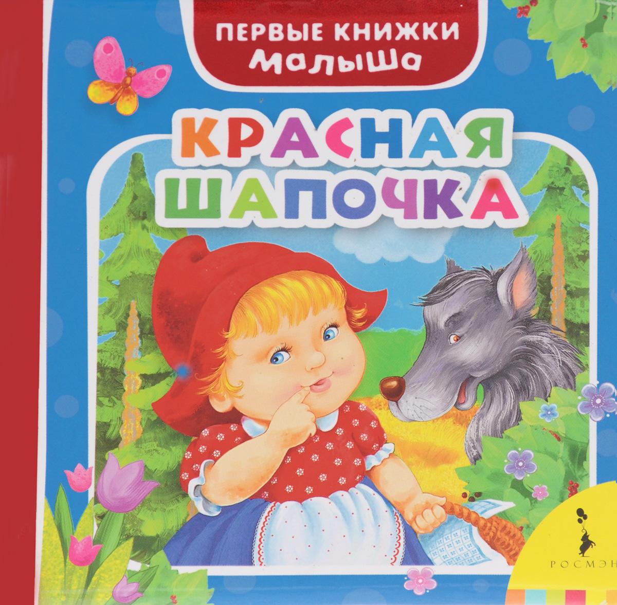 Красная шапочка книжки с наклейками clever любимые сказки с наклейками красная шапочка