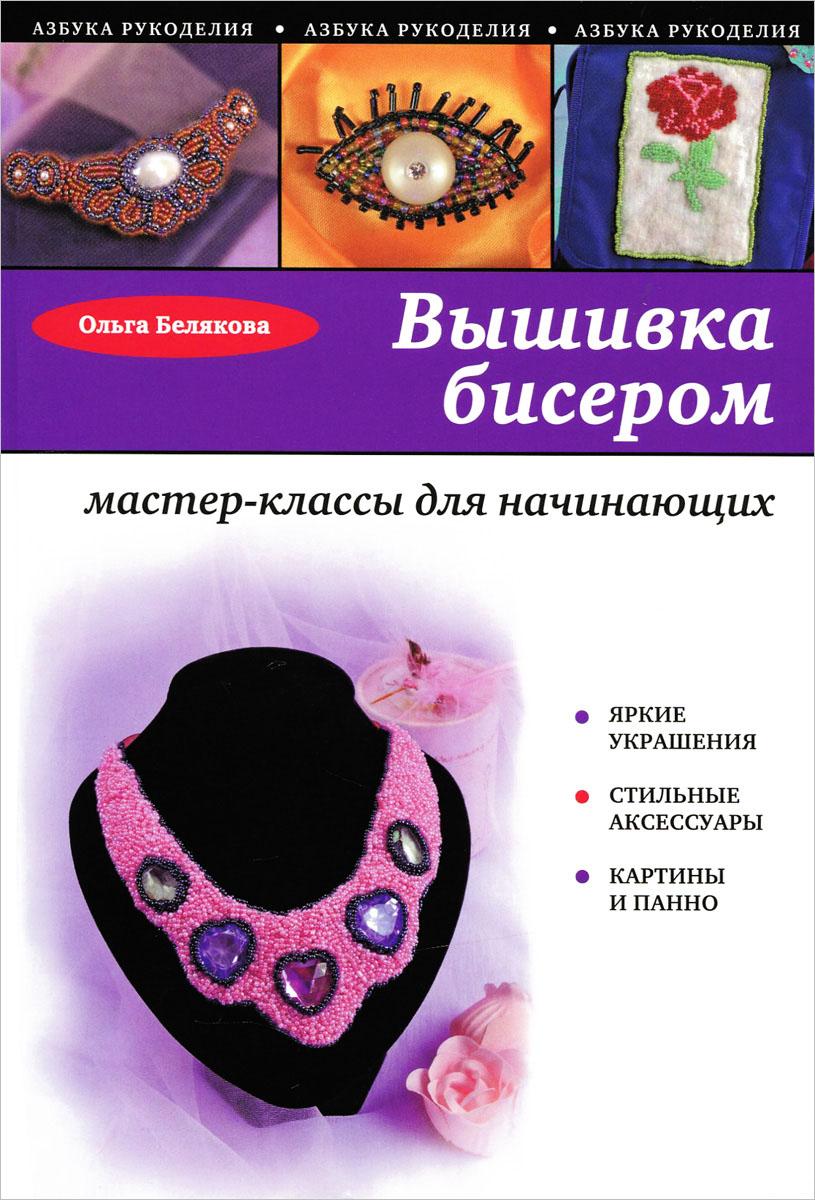 Ольга Белякова Вышивка бисером. Мастер-классы для начинающих вышивка бисером открытка 4 песик