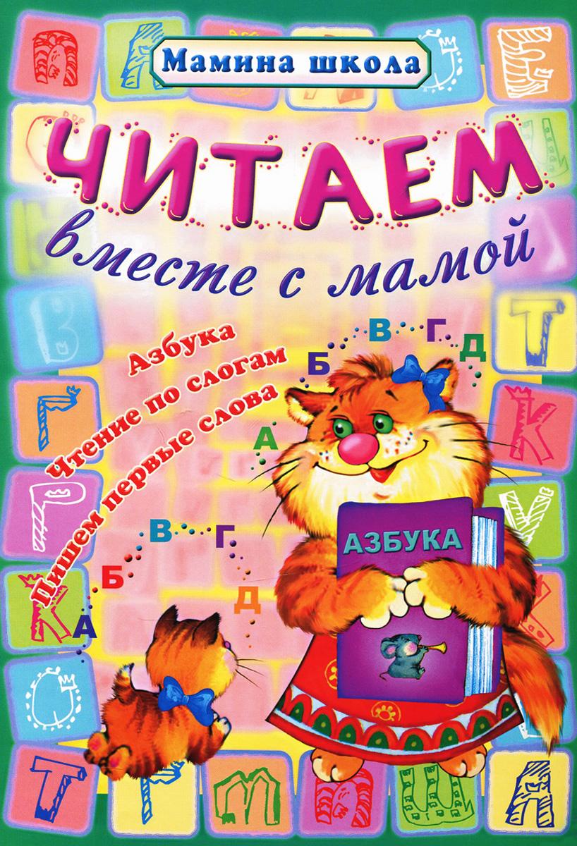 О. Захарова Читаем вместе с мамой цена