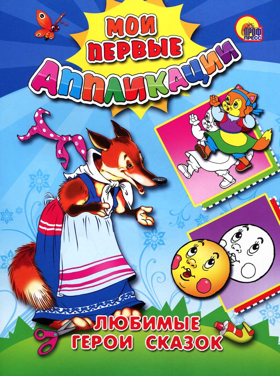 Любимые герои сказок рубиновая книга сказок cdmp3