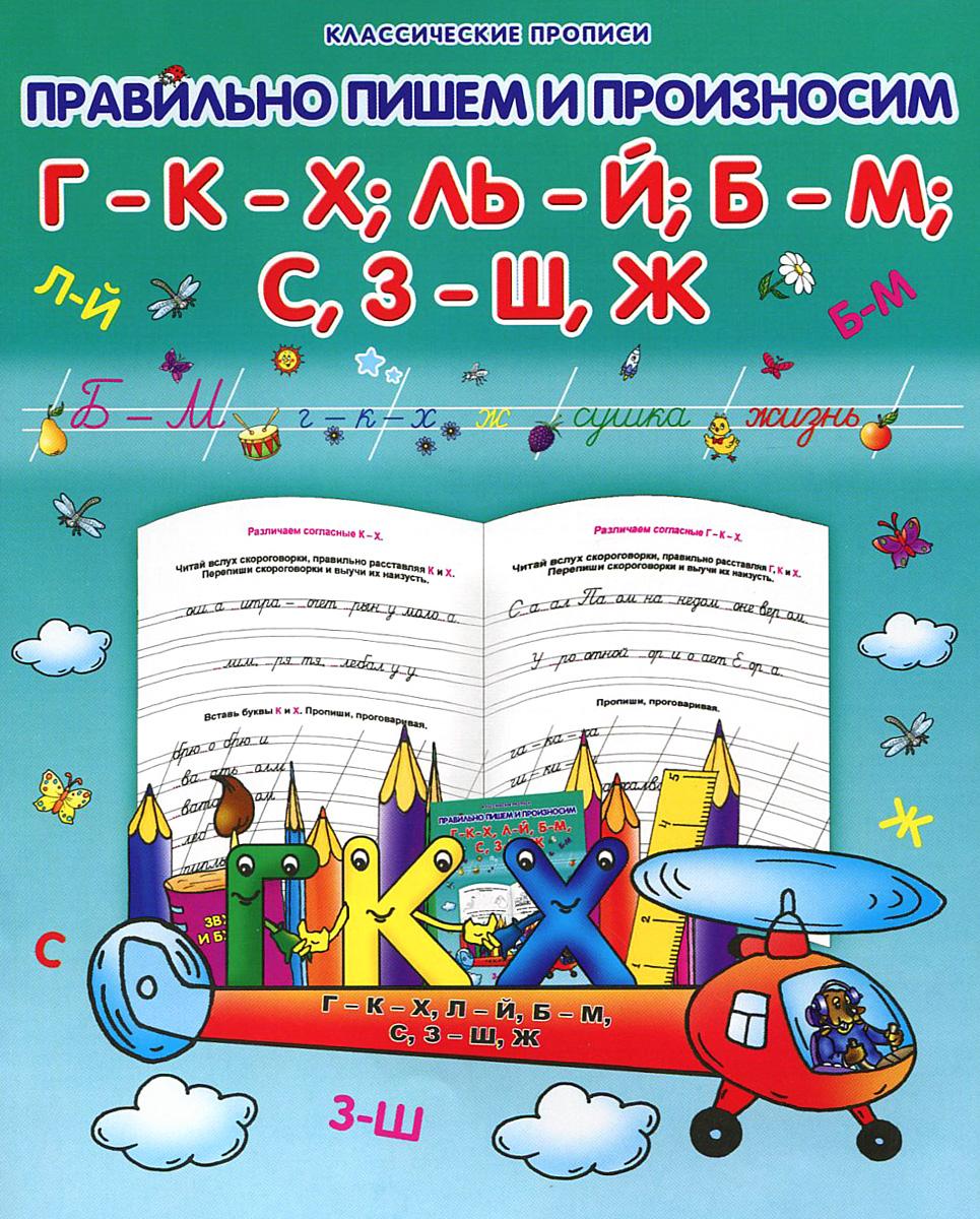 Правильно пишем и произносим Г-К-Х; Ль-Й; Б-М; С, З-Ш, Ж