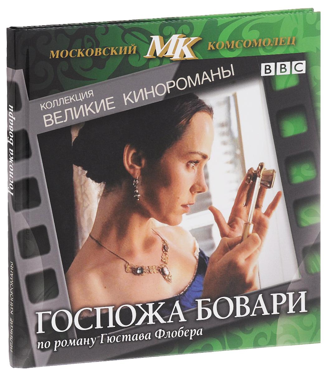 Госпожа Бовари отсутствует кто вы госпожа чайковская к вопросу о судьбе царской дочери анастасии романовой