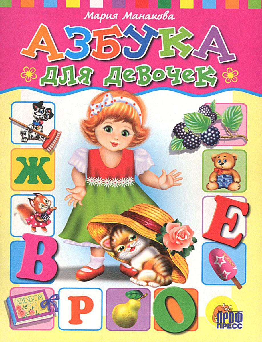 Азбука для девочек