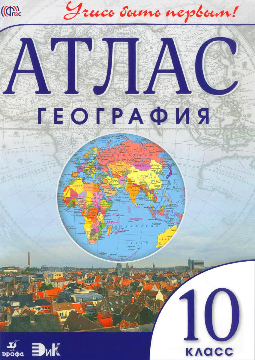 География. 10 класс. Атлас научная литература по географии