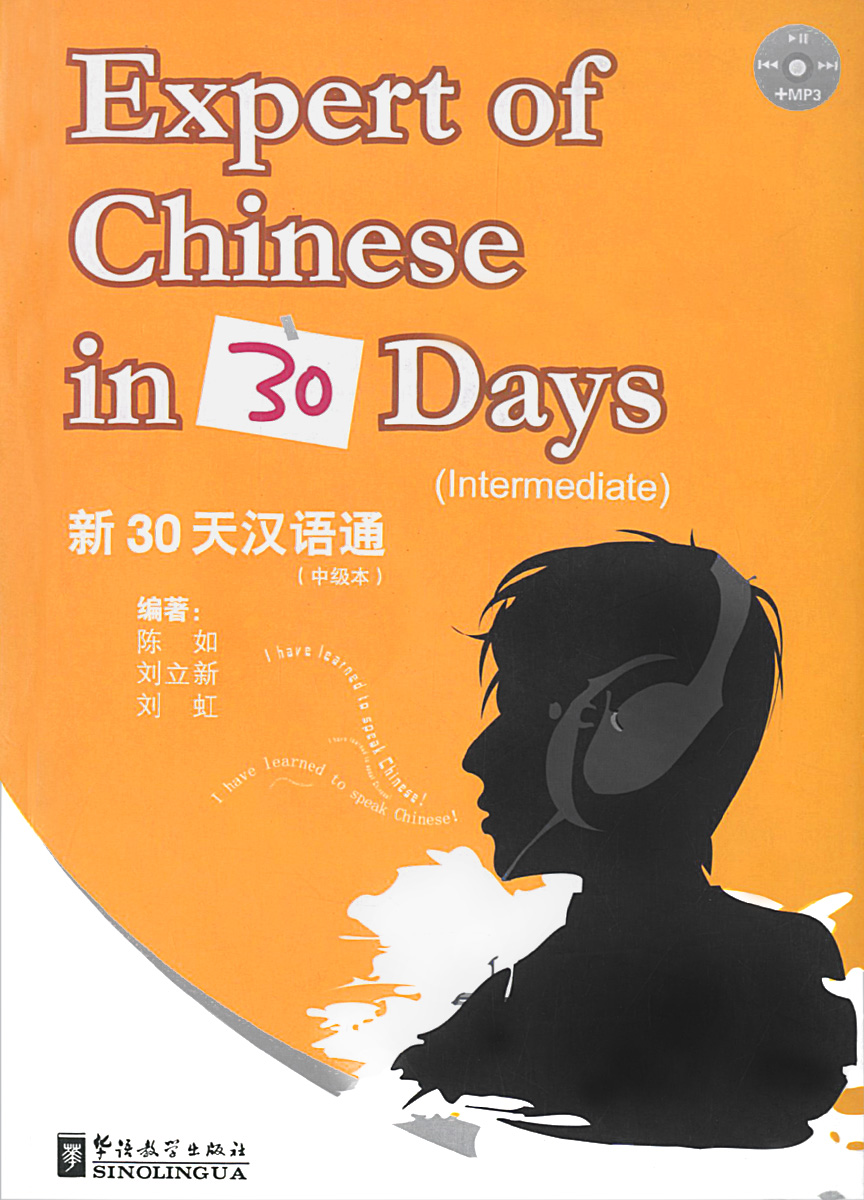 Expert of Chinese in 30 Days: Intermediate (+ CD) 140m f8n c25 ser c used in good condition with free dhl ems