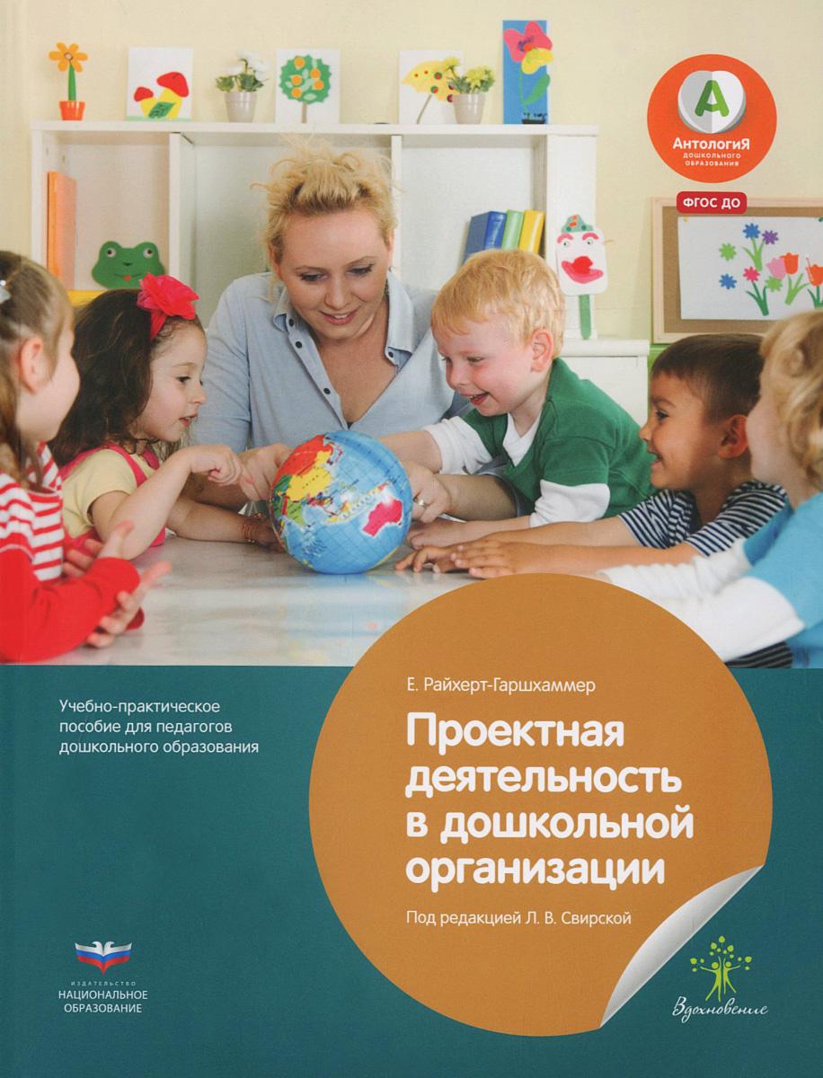 Zakazat.ru: Проектная деятельность в дошкольной организации. Е. Райхерт-Гаршхаммер