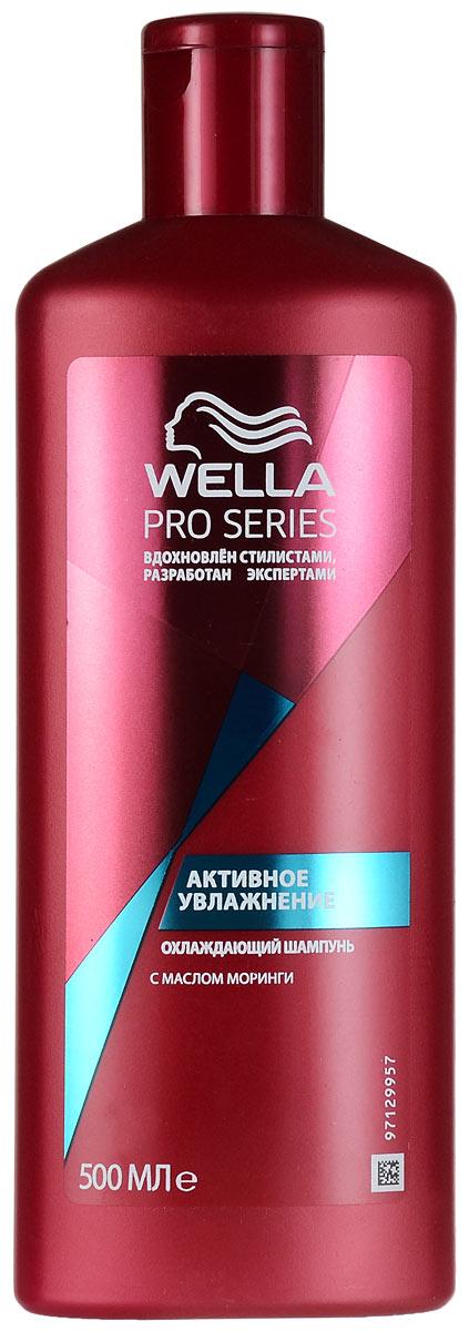 Шампунь Wella PRO SERIES, увлажняющий, 500 млWL-81295897Увлажняющий шампунь Wella Moisture дарит мягкость волосам, делая их шелковистыми и блестящими. Гладкие, мягкие и блестящие волосы как после посещения профессионального салона. Характеристики:Объем: 500 мл.Производитель: Россия.Товар сертифицирован.