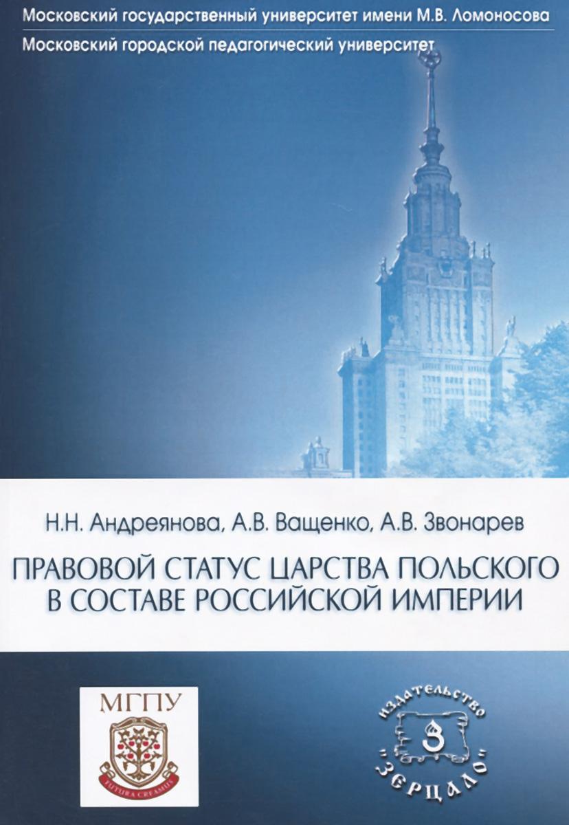 Правовой статус Царства Польского в составе Российской империи. Учебное пособие