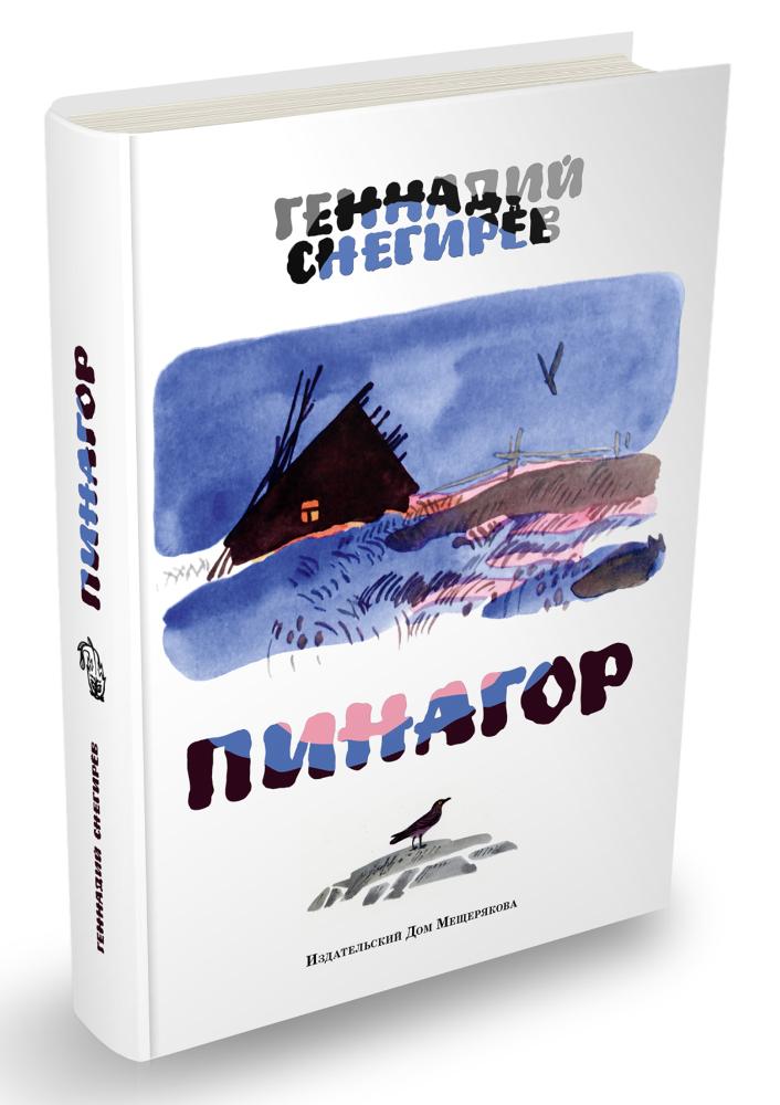 Геннадий Снегирев Пинагор геннадий снегирёв охотничьи истории
