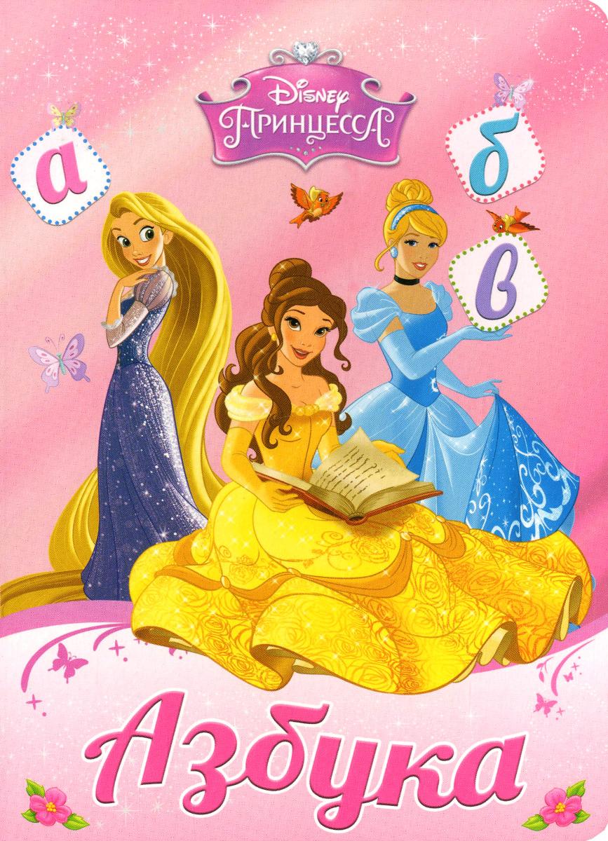 Принцесса. Азбука