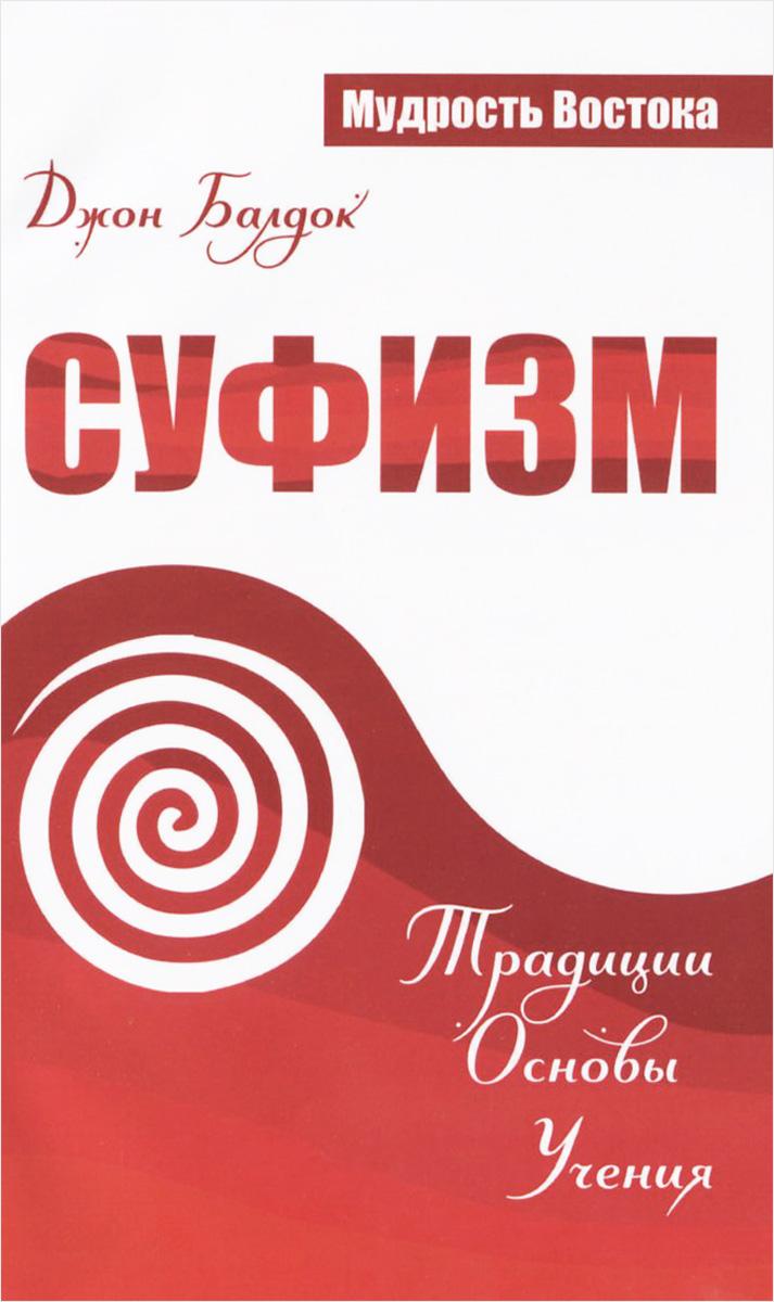 Джон Балдок Суфизм. Традиции. Основы. Учения ISBN: 978-5-4260-0143-5