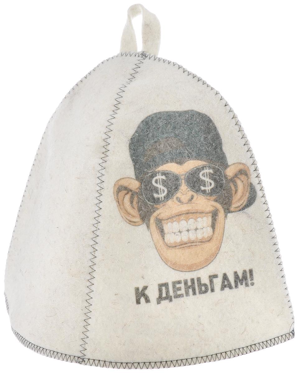 Шапка для бани и сауны Главбаня К деньгам!, войлокА3443Банная шапка Главбаня К деньгам! изготовлена из высококачественного войлока и декорирована изображением забавной обезьяны и надписью К деньгам!. Банная шапка - это незаменимый аксессуар для любителей попариться в русской бане и для тех, кто предпочитает сухой жар финской бани. Кроме того, шапка защитит волосы от сухости и ломкости, голову от перегрева и предотвратит появление головокружения. На шапке имеется петелька, с помощью которой ее можно повесить на крючок в предбаннике. Такая шапка станет отличным подарком для любителей отдыха в бане или сауне.Обхват головы: 66 см.Высота шапки: 23 см.Материал: войлок (50% шерсть, 50% полиэфир).