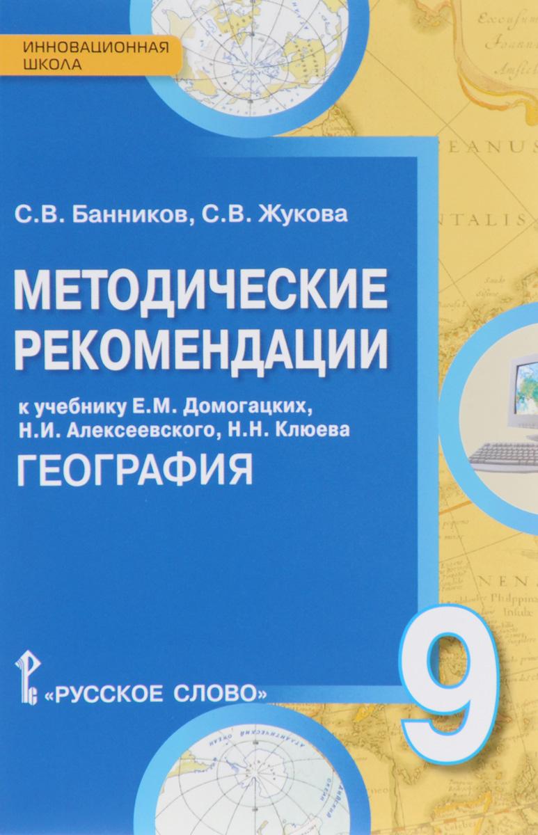География. 9 класс. Методические рекомендации. К учебнику Е. М. Домогацких, Н. И. Алексеевского, Н. Н. Клюева