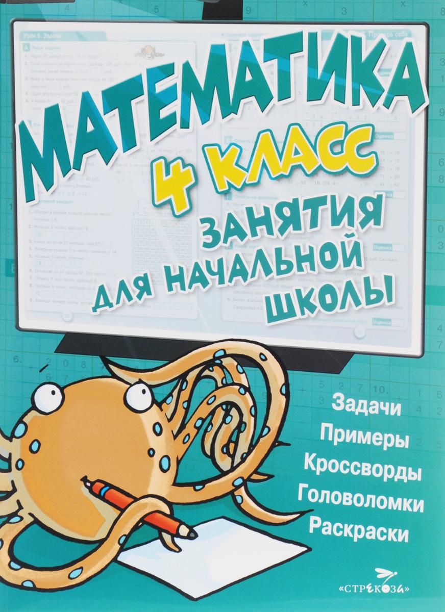 Математика. 4 класс. Занятия для начальной школы валентина голубь математика 1 класс комплексная проверка знаний учащихся